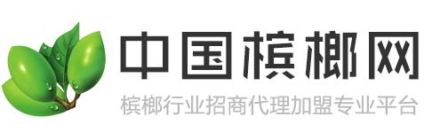 中国槟榔网