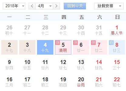 2018年清明节放假