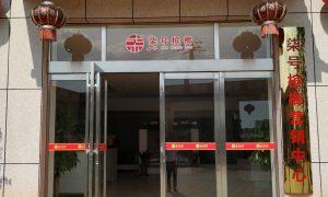 湖南柒号食品科技有限公司