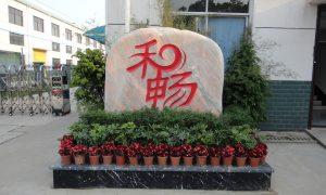 湖南和畅食品科技有限公司