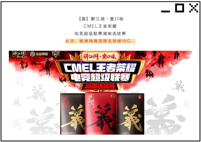 醉江湖重口味槟榔冠名CMEL王者荣耀电竞