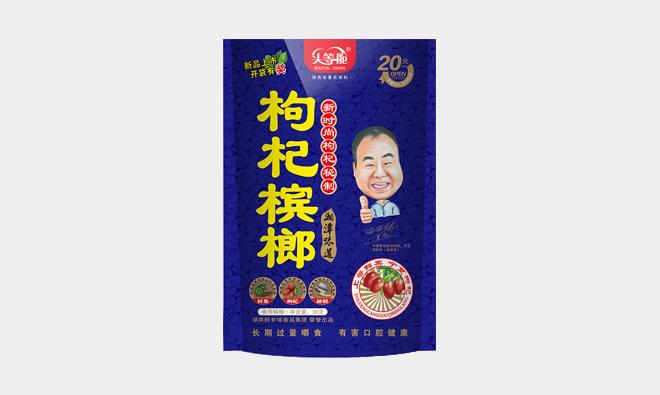 新时尚枸杞槟榔(20元)