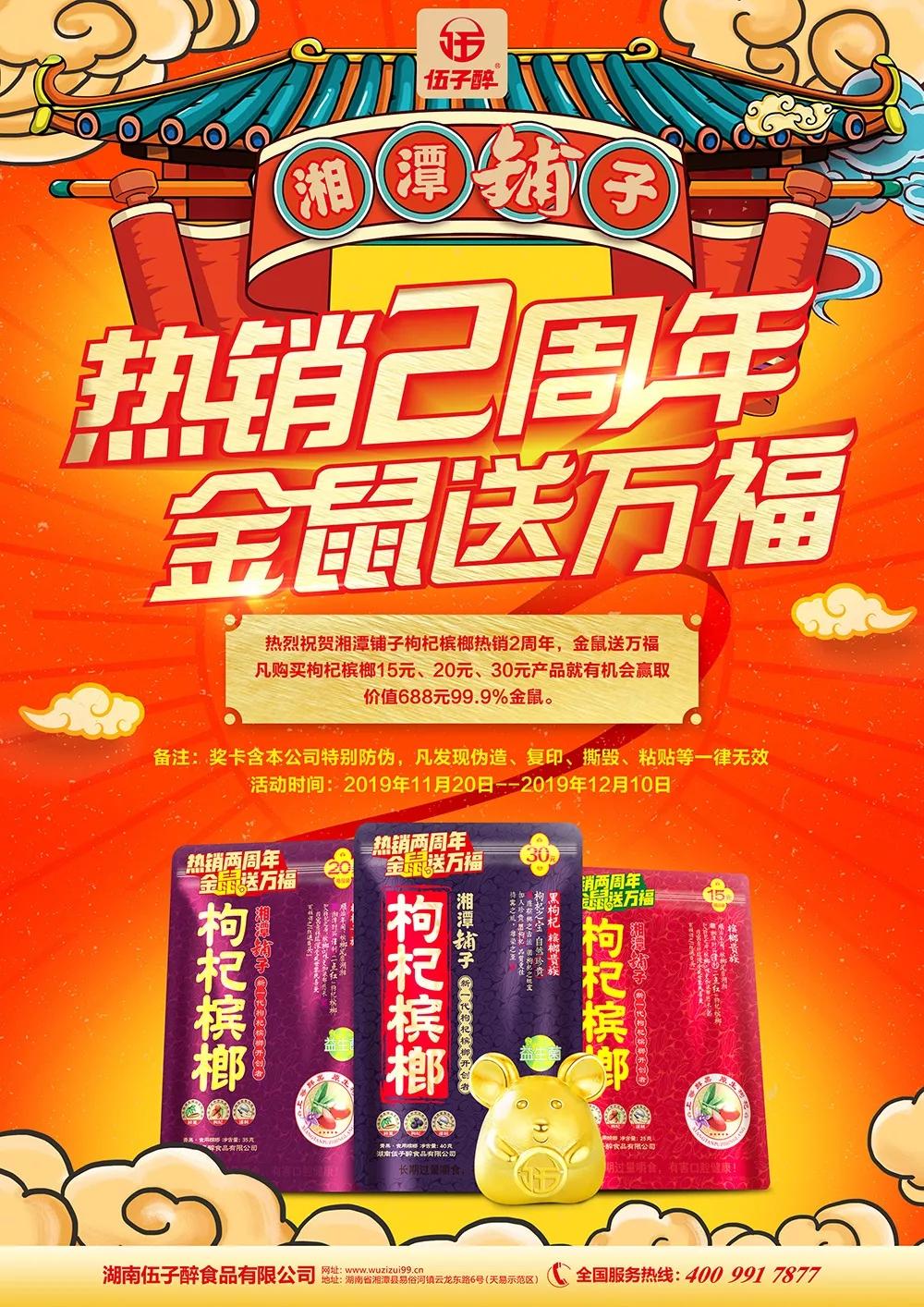 湘潭铺子网址app
