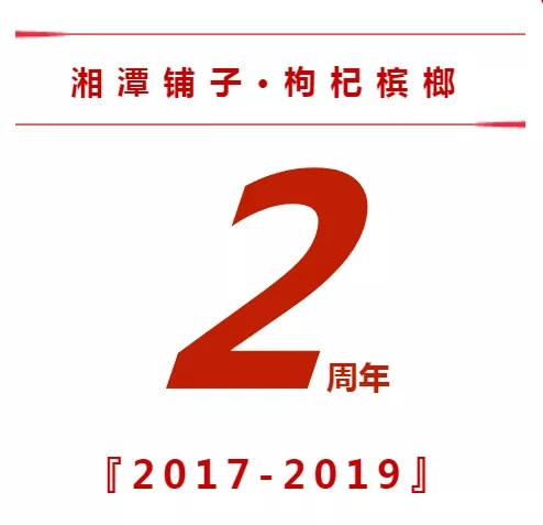 湘潭铺子网址app上市两周年
