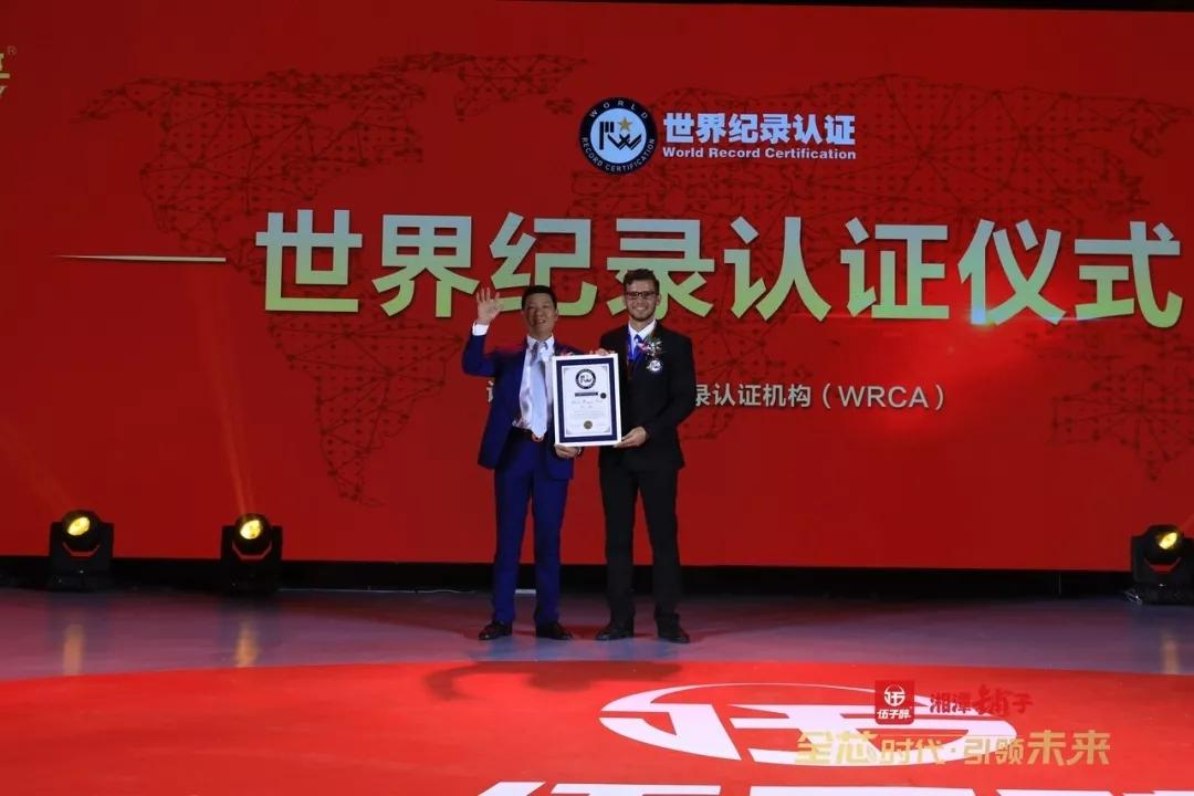 世界纪录认证证书