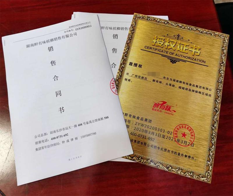 经销商授权证书