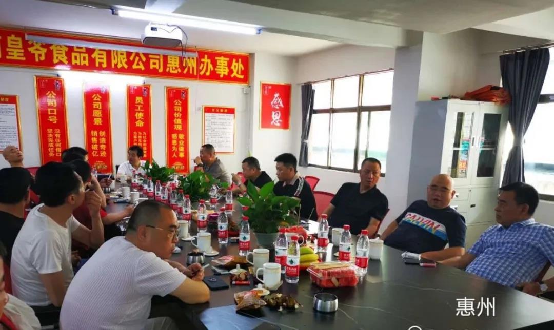 皇爷食品有限公司惠州办事处