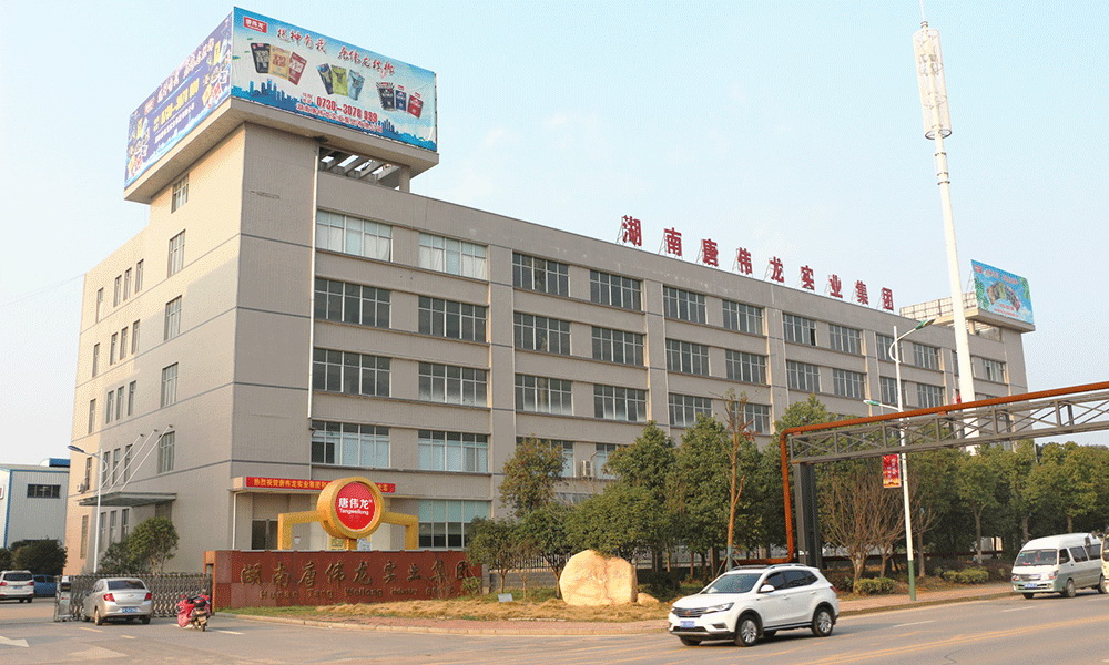 湖南唐伟龙实业集团有限公司